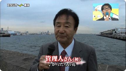 松崎管理人